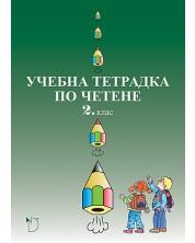 Учебна тетрадка по четене за 2. клас (Даниела Убенова)