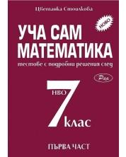 Уча сам математика: Тестове с подробни решения за кандидатстване след 7. клас - част 1 (Рая) -1