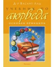 Учебник по аюрведа -1