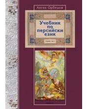 Учебник по персийски език - първа част -1