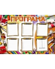 Учебна програма: Моливи (формат А4) -1
