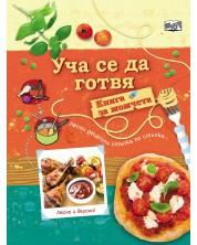 Уча се да готвя!: Книга за момчета