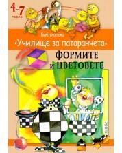 Училище за патаранчета: Формите и цветовете
