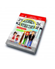 Училище за детективи: Активни карти (Училище за детективи 1)