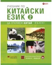 Учебник по китайски език – втора част + CD -1