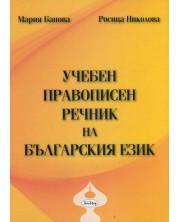 Учебен правописен речник на българския език - меки корици (Бан-Мар)