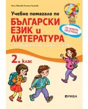 Учебно помагало по български език за избираемите учебни часове за 2. клас. Нова програма (Рива)