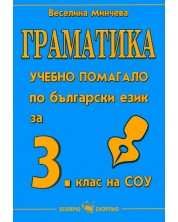 Граматика: Учебно помагало по български език - 3. клас