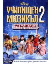 Училищен мюзикъл 2 - Удължено издание (DVD) -1