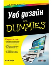 ueb-dizayn-for-dummies