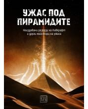 Ужас под пирамидите -1