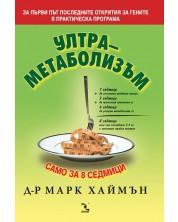 Ултраметаболизъм