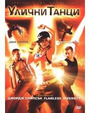 Улични танци (DVD)