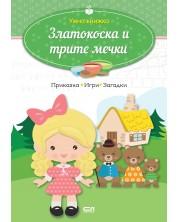 Умна книжка: Златокоска и трите мечки -1