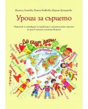 Уроци за сърцето: Наръчник за изграждане на характера и емоционалната зрялост на деца в начална училищна възраст -1