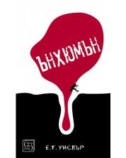 Ънхюмън -1