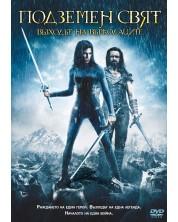 Подземен свят: Възходът на върколаците (DVD) -1