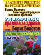 Уникалните правила за здраве на Борис Болотов. Книга 1