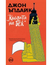 Книгата на Бек -1