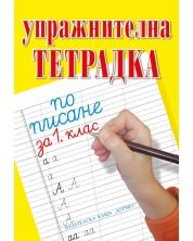 Упражнителна тетрадка по писане и математика за 1. клас (Хермес) -1