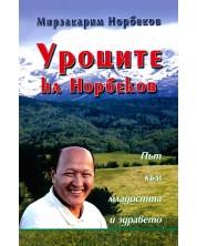 Уроците на Норбеков: път към младостта и здравето