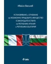 Установяване и отнемане на незаконно придобито имущество в законодателствата на Република Италия и Република България