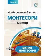 Усъвършенстваният Монтесори метод - том 1 -1
