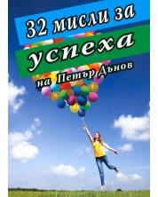 32 мисли за успеха на Петър Дънов -1