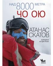 Над 8000 метра: Чо Ою
