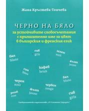 Черно на бяло за устойчивите словосъчетания с прилагателно име за цвят в българския и френския език