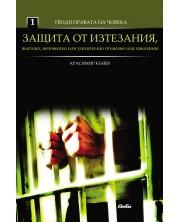 Увод в правата на човека 1: Защита от изтезания, жестоко, нечовешко или унизително отнасяне или наказание -1