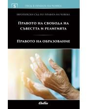 Увод в правата на човека 5: Правото на свобода на съвестта и религията. Правото на образование -1