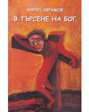 В търсене на Бог