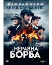 В неравна борба (DVD) -1