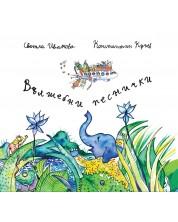 Вълшебни песнички: Mини книжка + CD