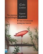 В чистотата на кощунството / Na pureza do sacrilegio -1