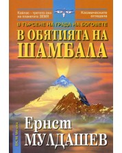 В обятията на Шамбала -1