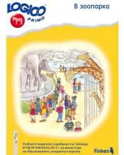 Logico primo: В зоопарка (Помагало по природен свят за 4. подготвителна група) -1