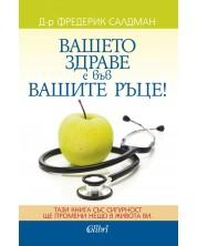 Вашето здраве е във вашите ръце -1