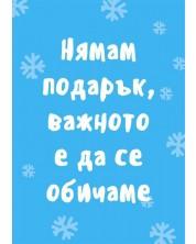 Картичка Мазно Коледа - Нямам подарък, важното е да се обичаме