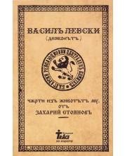 Васил Левски (Дяконът). Черти из живота му -1
