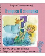 Въпроси в зоопарка (Весели стихове за деца за момичета) -1