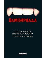Вампириада