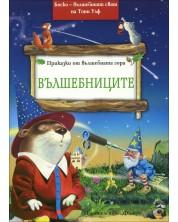Вълшебниците (Приказки от вълшебната гора 7) -1