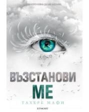 Възстанови ме (Разбий ме 4) -1