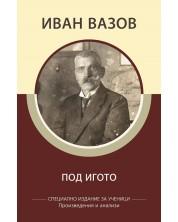 Иван Вазов: Под игото (специално издание за ученици) -1
