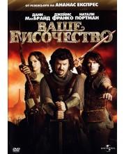 Ваше височество (DVD)