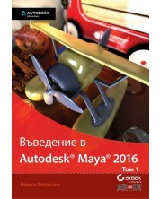 Въведение в Autodesk Maya 2016 - том 1