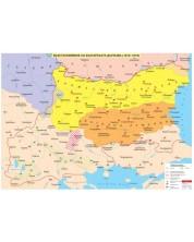 Възстановяване на българската държава (1878-1879) - стенна карта