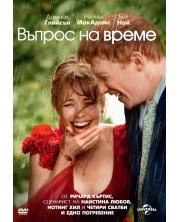 Въпрос на време (DVD)
